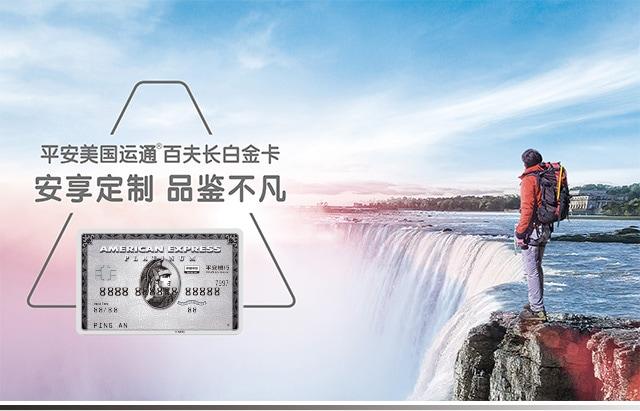 平安百夫长:史上最容易批的百夫长白金信用卡插图