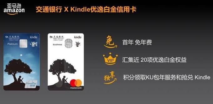 文艺之选:交通银行Kindle版优逸白金卡即将来袭插图
