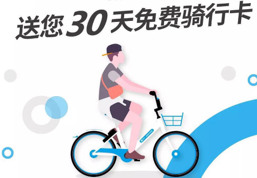 共享单车免费骑:免费哈罗单车月卡 小蓝车免费月卡插图