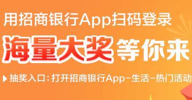 免费话费:招商银行手机银行app大概率中5元话费插图