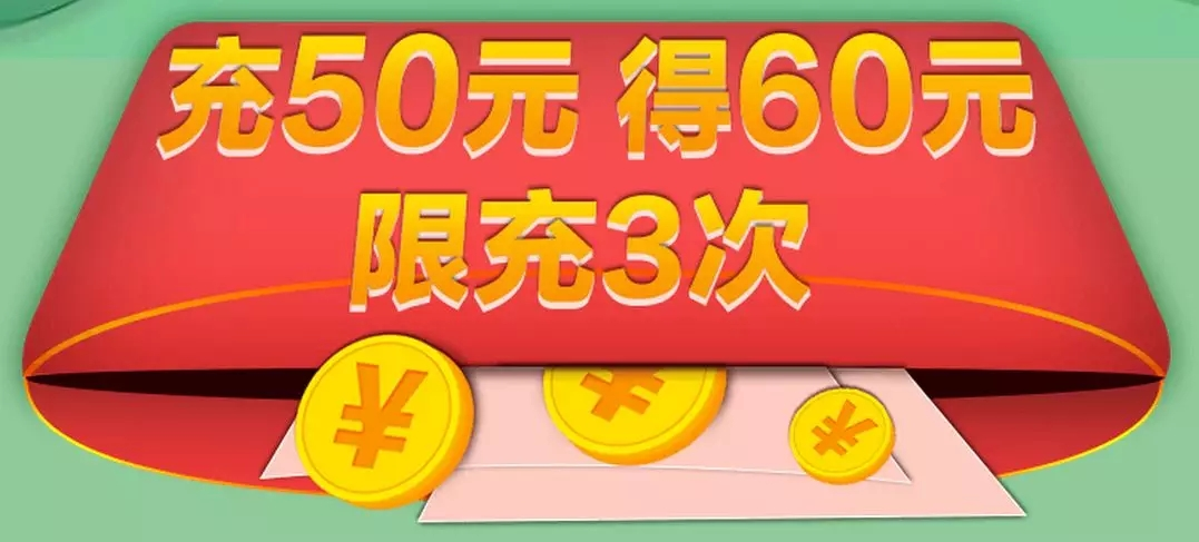 话费优惠:移动话费充50元得60元每人3次插图