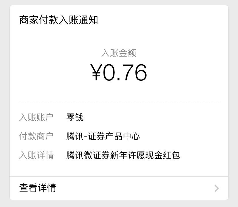 腾讯微证券新年许愿红包,扫码秒到插图(1)