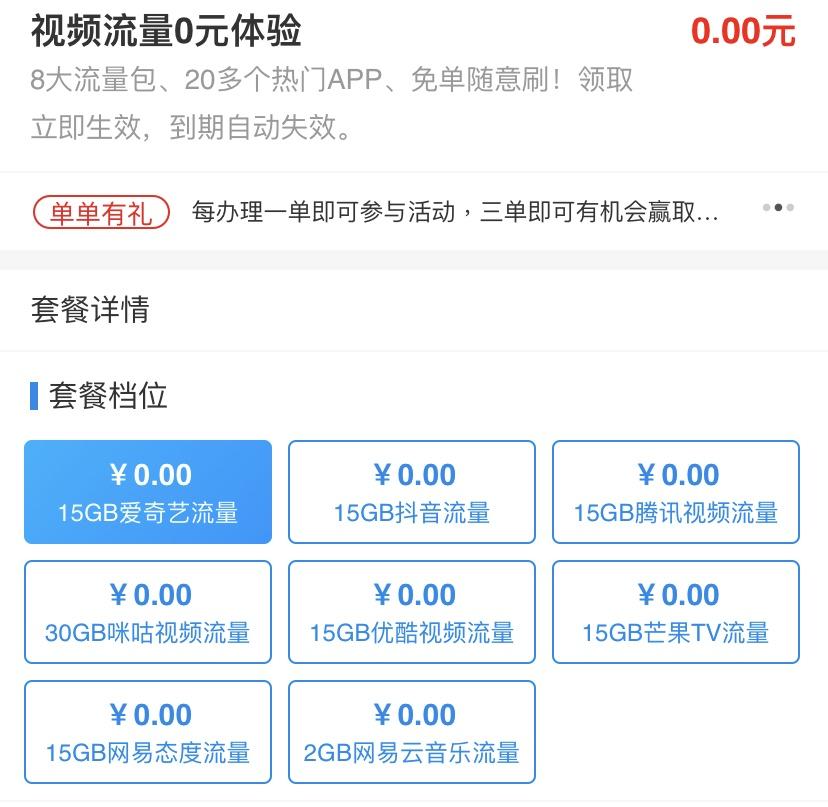 中国移动免费流量:122G定向流量免费领取插图