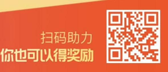 腾讯微证券新年许愿红包,扫码秒到插图