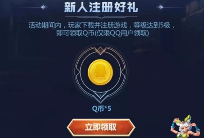免费Q币:王者荣耀新老用户领5QB插图