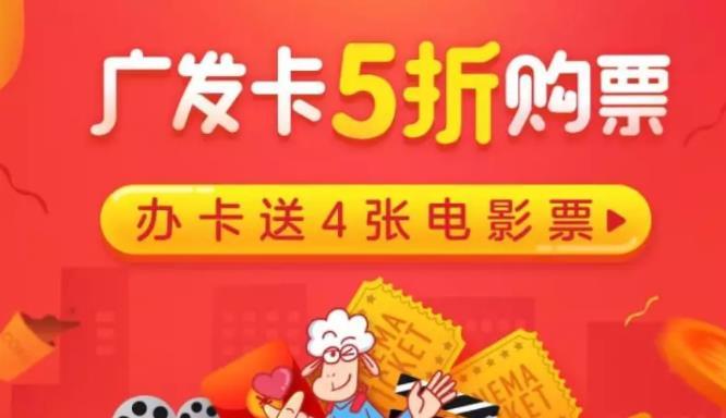 电影票优惠:广发信用卡5折购电影票插图
