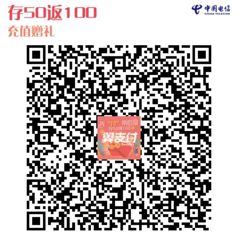 中国电信用户:存50元得100插图