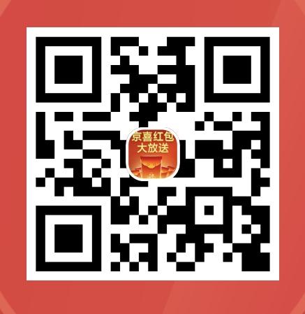 京东年货节红包+天猫年货节红包大放送~插图