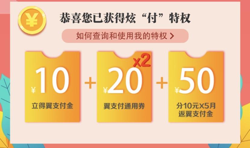 中国电信用户:存50元得100插图(1)