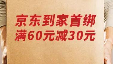 光大信用卡:京东到家优惠满60-30插图