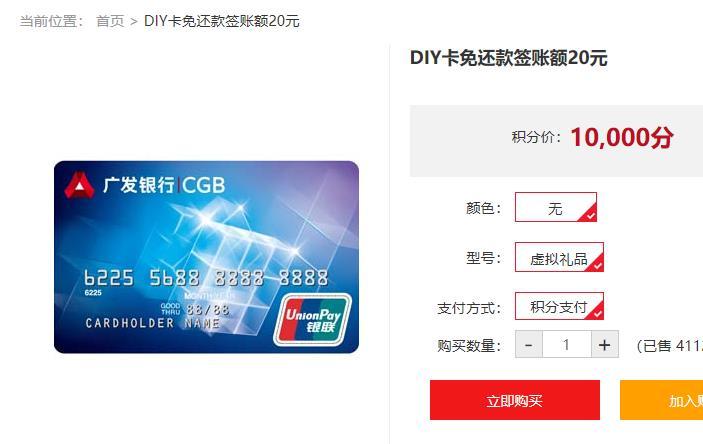 广发DIY卡积分如何兑换现金签账额插图
