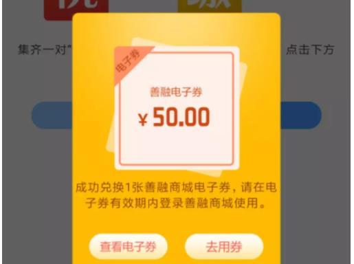 建行:缴费集卡送50元插图