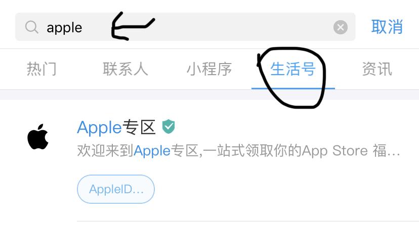 苹果手机领10元支付宝App Store红包!插图(1)