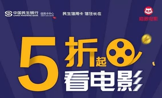 最新电影票优惠:民生5折看电影插图