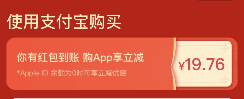 苹果手机领10元支付宝App Store红包!插图(2)