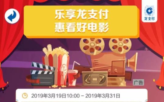 建行:猫眼购电影票5折优惠插图