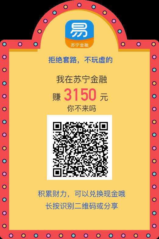 苏宁金融新用户领最高领3150元现金插图