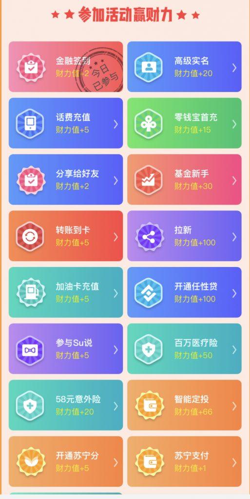 苏宁金融新用户领最高领3150元现金插图(2)