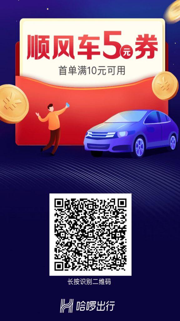 最新哈罗单车优惠、免费骑行券盘点插图(1)
