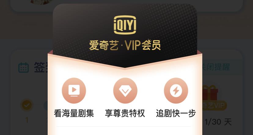 免费领腾讯视频会员周卡、爱奇艺VIP月卡!插图