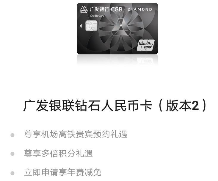 广发银联钻石卡到底收不收年费问题说明插图