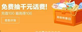 中国移动app免费领话费、流量插图