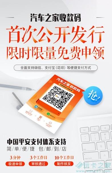 0.25费率:平安汽车之家收款码申请攻略插图