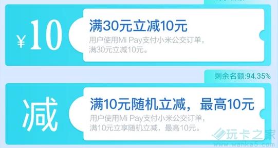 薅羊毛:Mi Pay小米公交30-10活动续期插图