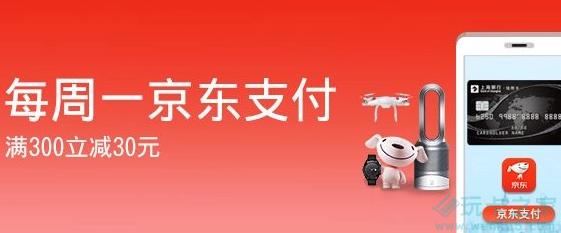 上海银行京东300-30(每周一)插图