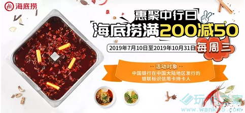 海底捞优惠:中国银行海底捞满200减50插图