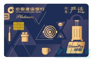 建行网易严选信用卡攻略插图