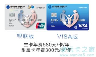 建行龙卡家庭挚爱信用卡怎么样 全攻略插图
