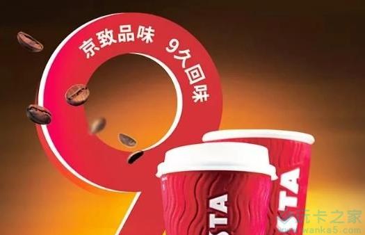 北京银行信用卡9元享COSTA中杯插图