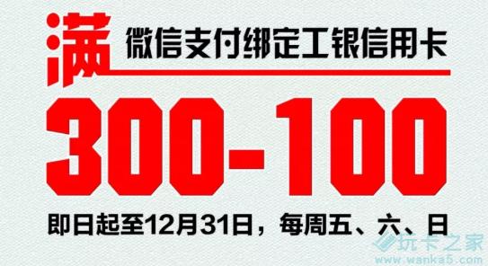 工行:赤坂亭300-100!插图