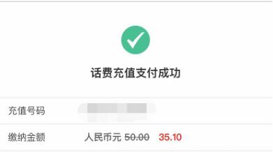 话费优惠:中国银行充话费立减最高20元插图