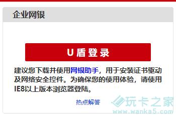 工商银行企业网银一直让输u盾密码 无法登录怎么办插图