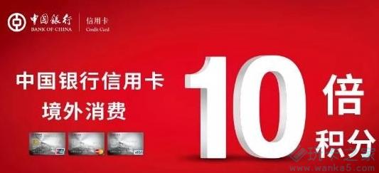 中国银行境外消费赠10倍积分攻略插图