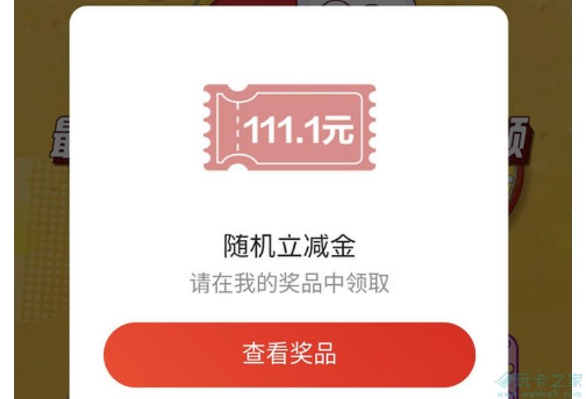 广发凌晨放水:刷卡领最高1111立减金插图