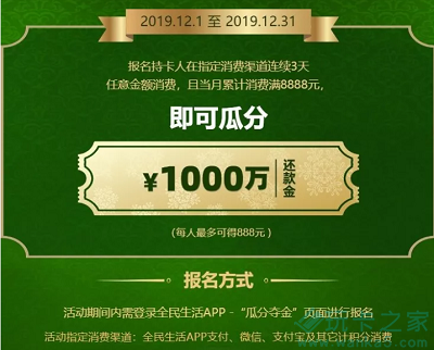 民生节节高之12月瓜分奖金插图