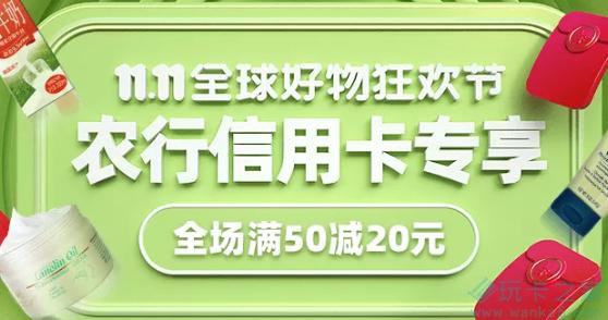农行百大易购50-20插图