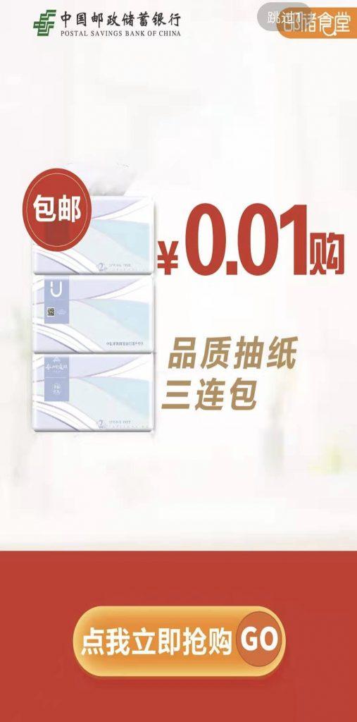 邮储1分钱购10.5元抽纸!插图(1)
