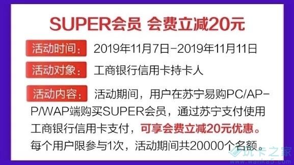 低至78元=腾讯视频会员+苏宁易购SUPER VIP!插图(3)