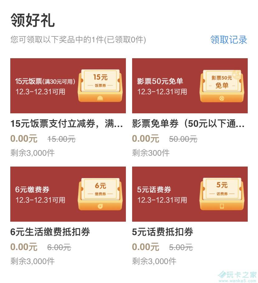 招行招牌年终奖:天天抢5-100元话费、饭票神券插图