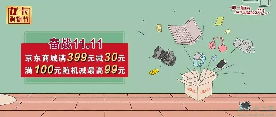 建行:京东满额立减5/30元插图