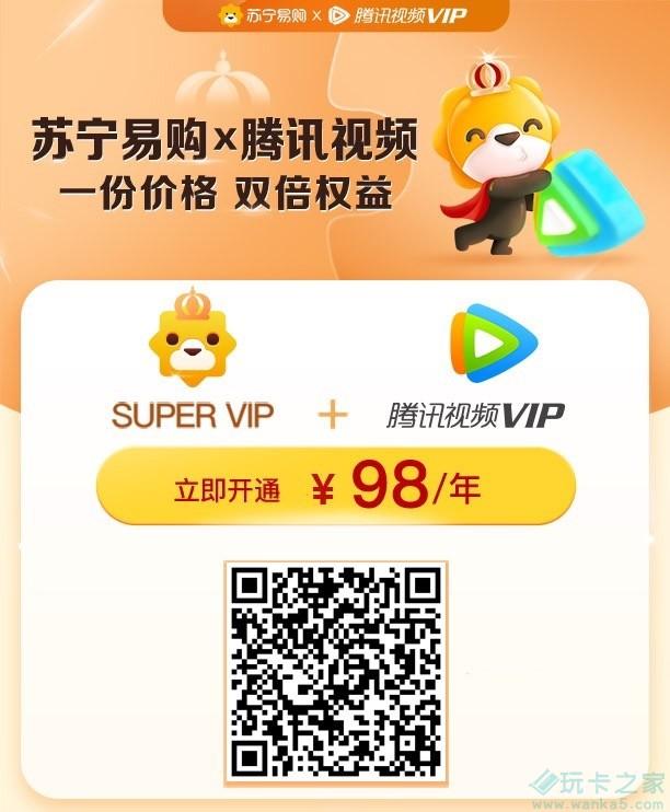 低至78元=腾讯视频会员+苏宁易购SUPER VIP!插图(1)
