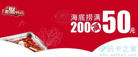中行海底捞200-50优惠!插图