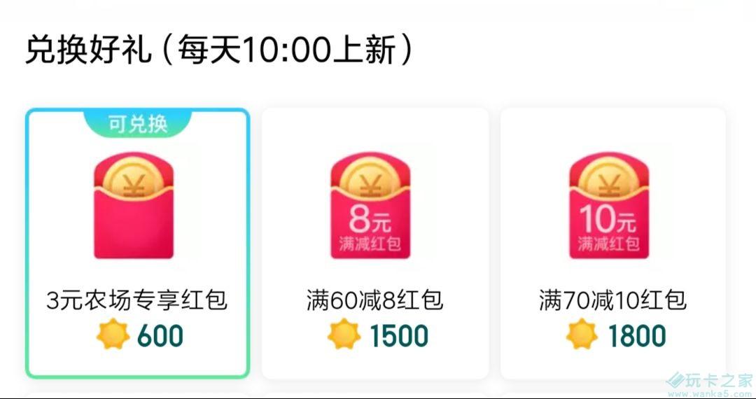 撸货:淘宝0.8元单插图