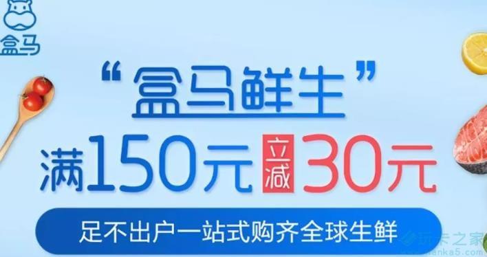 民生信用卡盒马生鲜优惠150-30插图