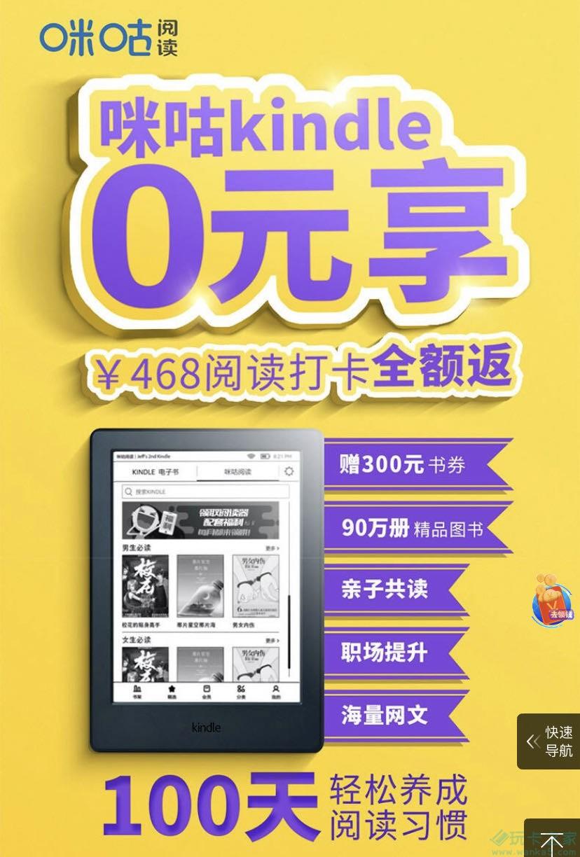 0元购468元kindle电子书阅读器插图