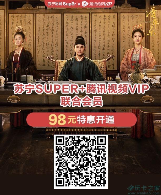 5折双会员:98元=苏宁super会员+腾讯视频会员插图